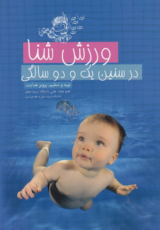 کتاب ورزش شنا در سنین یک و دو سالگی