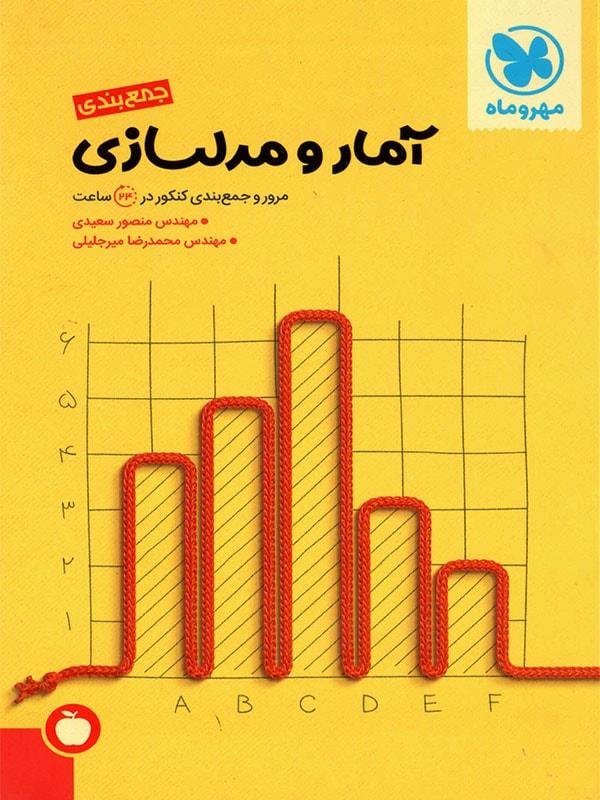 کتاب جمع بندی آمار و مدل سازی
