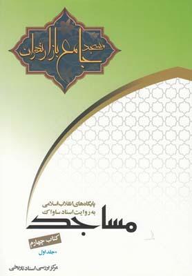 کتاب مسجد جامع بازار تهران به روایت اسناد ساواک