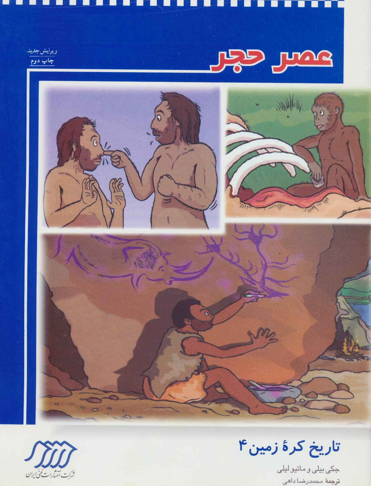 کتاب عصر حجر
