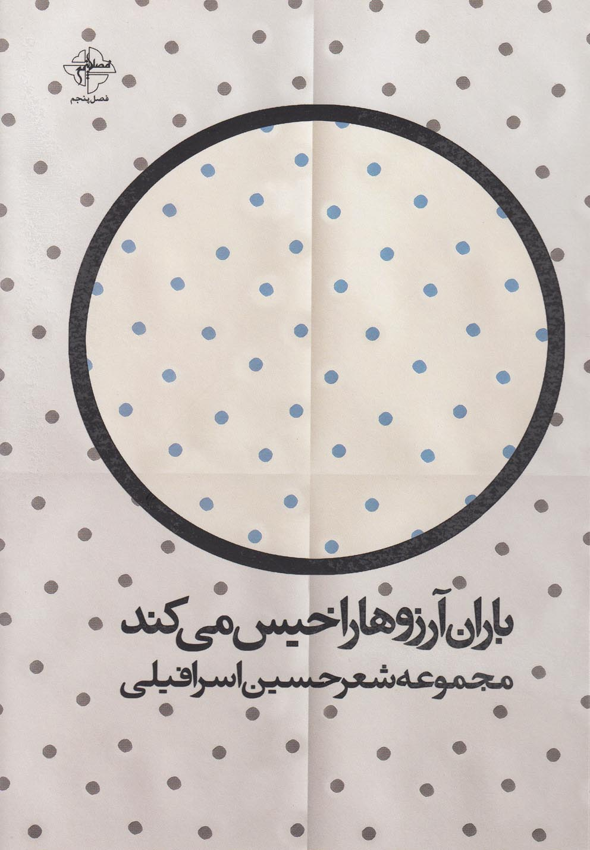 کتاب باران آرزوها را خیس میکند