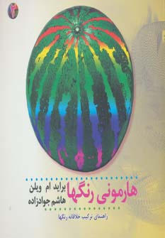 کتاب هارمونی رنگها