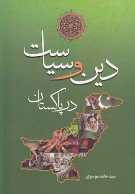 کتاب دین و سیاست در پاکستان
