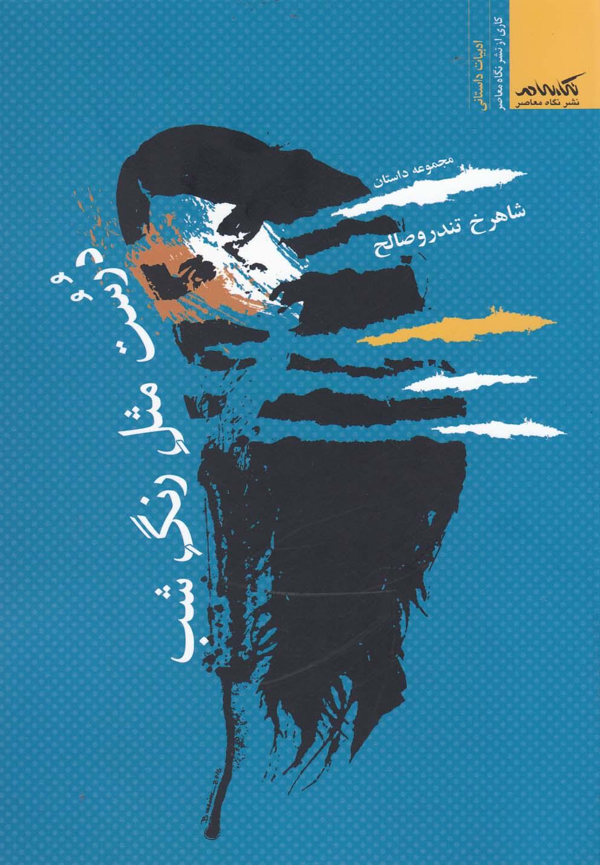 کتاب جنبشهای دینی جدید، چالش و واکنش (گزیده)