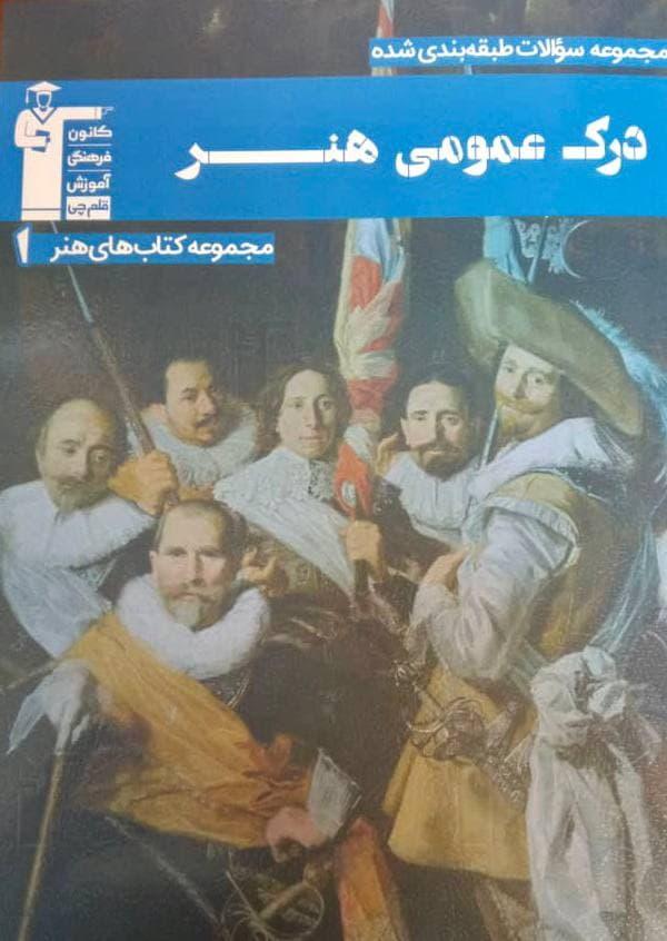 کتاب درک عمومی هنر آبی