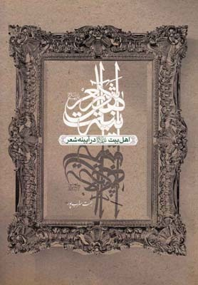 کتاب اهلبیت علیهمالسلام در آیینهٔ شعر