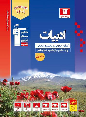 کتاب ادبیات فارسی جامع کنکور دهم و یازدهم و دوازدهم آبی