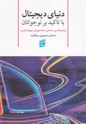 کتاب دنیای دیجیتال با تاکید بر نوجوانان