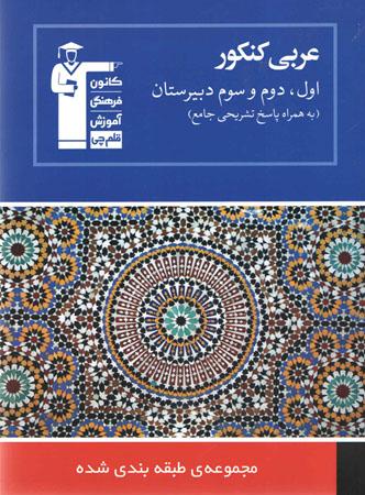 کتاب عربی جامع کنکور تست آبی نظام قدیم