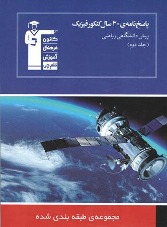 کتاب ۳۰ سال کنکور فیزیک پیش ریاضی جلد دوم