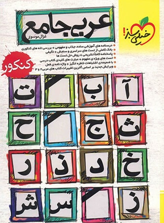 کتاب عربی جامع کنکور نظام قدیم