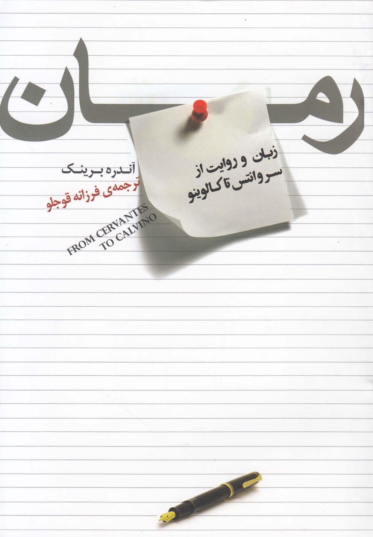 کتاب رمان