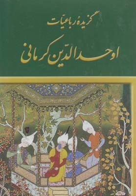 کتاب گزیده رباعیات اوحدالدین کرمانی