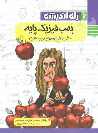 کتاب بمب فیزیک پایه