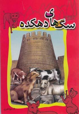 کتاب سگهای دهکده