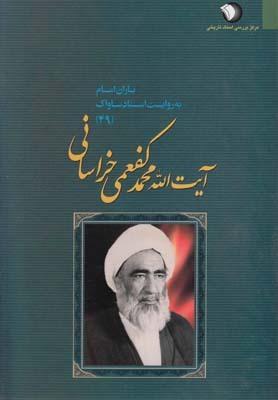کتاب آیتالله حاج شیخ محمد کفعمیخراسانی
