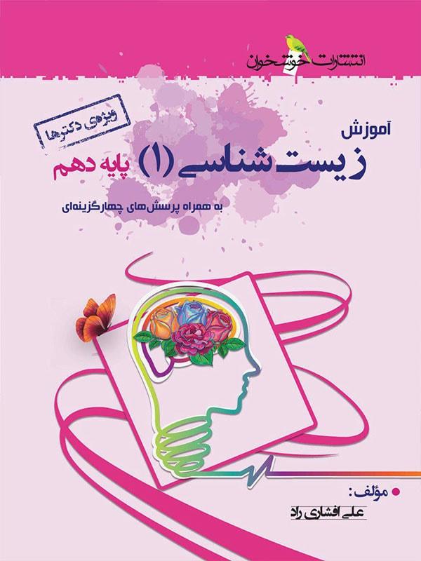 کتاب آموزش زیست شناسی دهم