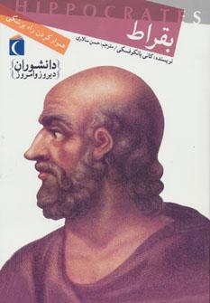 کتاب بقراط