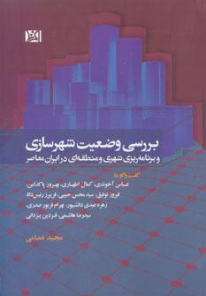کتاب بررسی وضعیت شهرسازی
