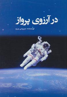 کتاب در آرزوی پرواز