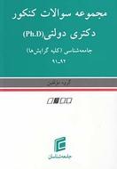 کتاب مجمومه سوالات کنکور دکتری دولتی Phd جامعهشناسی (کلیه گرایشها) ۹۲-۹۱