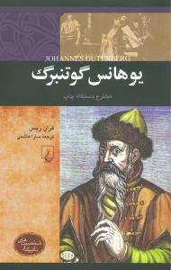 کتاب یوهانس گوتنبرگ