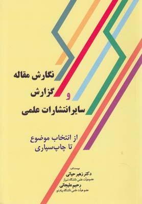 کتاب نگارش مقاله، گزارش و سایر انتشارات علمی