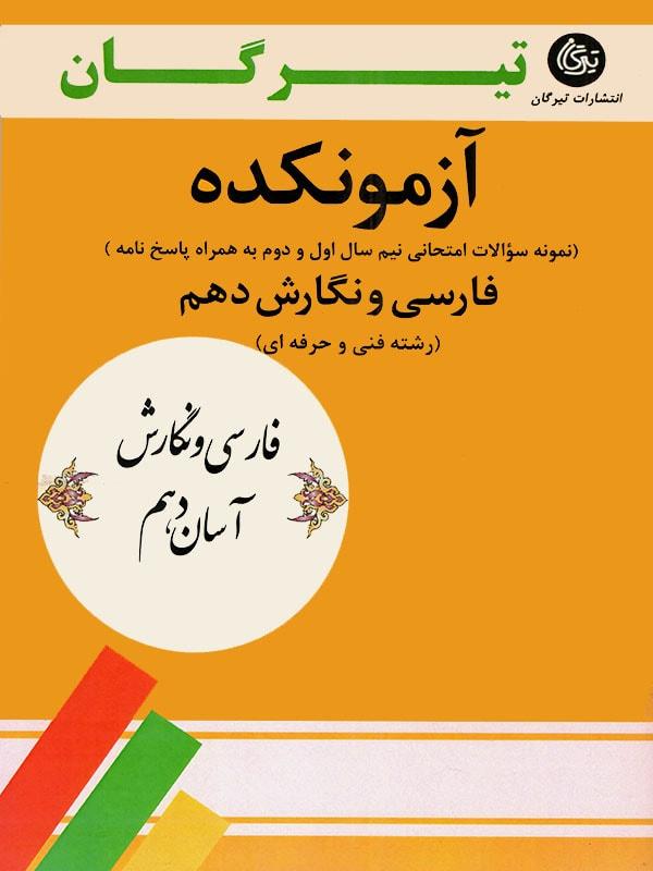 کتاب آزمونکده فارسی و نگارش دهم فنی حرفهای
