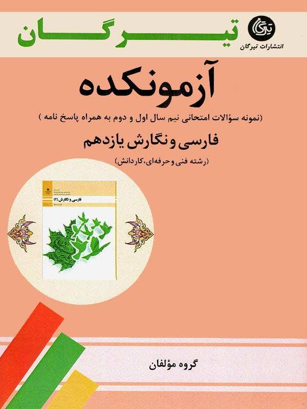 کتاب آزمونکده فارسی و نگارش یازدهم فنی حرفهای