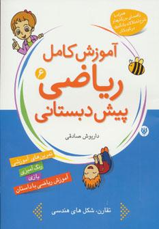 کتاب آموزش کامل ریاضی پیشدبستانی ۶