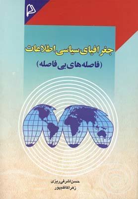 کتاب جغرافیای سیاسی اطلاعات (فاصلههای بیفاصله)