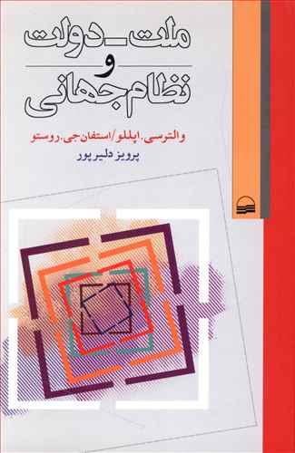 کتاب ملت- دولت و نظام جهانی