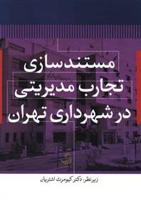 کتاب مستندسازی تجارب مدیریتی در شهرداری تهران