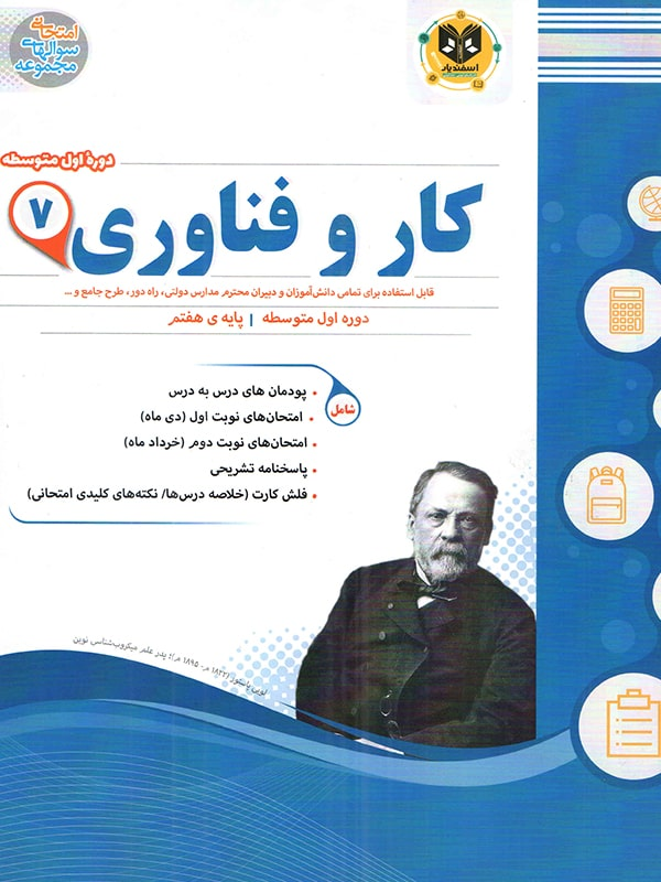 کتاب کار و فناوری هفتم اسفندیار