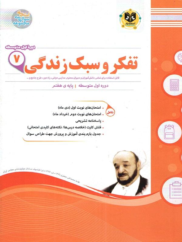 کتاب تفکر و سبک زندگی هفتم اسفندیار