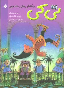 کتاب تیکی و کفشهای جادویی