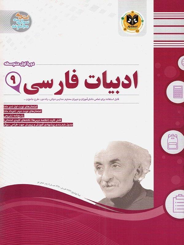 کتاب ادبیات فارسی نهم اسفندیار