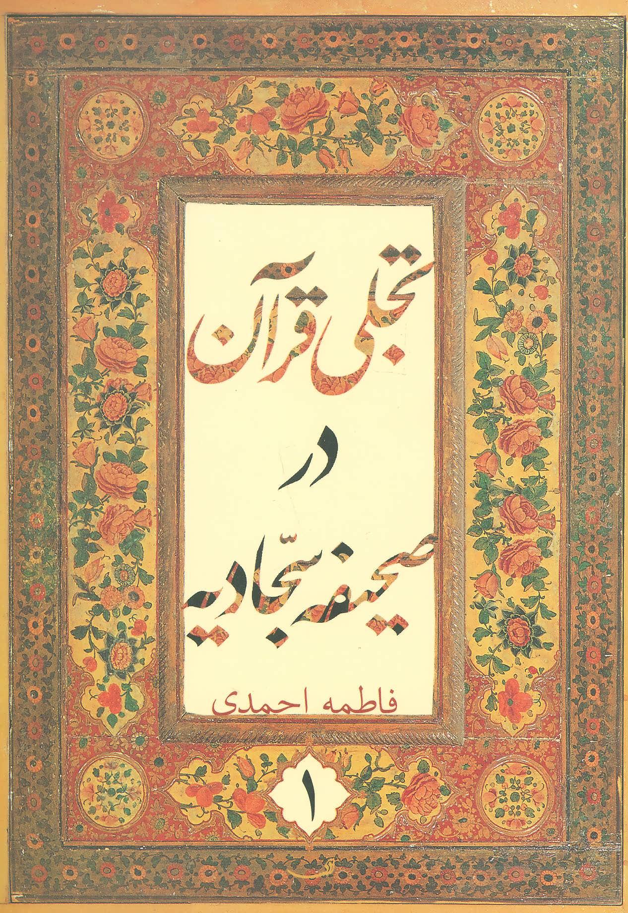 کتاب تجلی قرآن در صحیفهٔ سجادیه