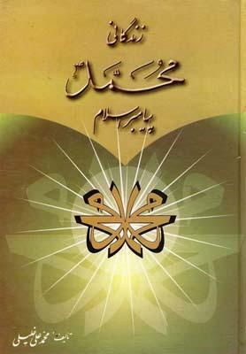 کتاب زندگانی محمد (ص) پیامبر اسلام