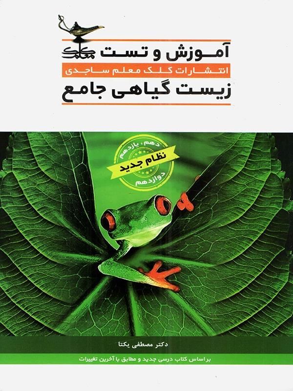کتاب آموزش و تست زیست شناسی گیاهی