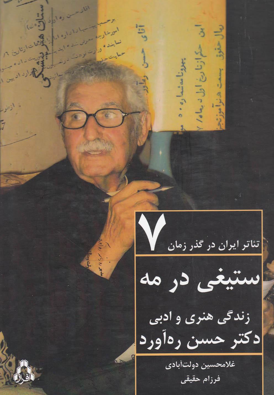 کتاب روابط ایران و فرانسه (از رویداد ارومیه تا پایان حکومت رضاشاه)
