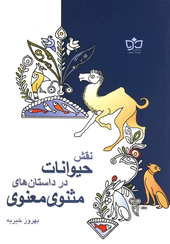 کتاب نقش حیوانات در داستانهای مثنوی معنوی