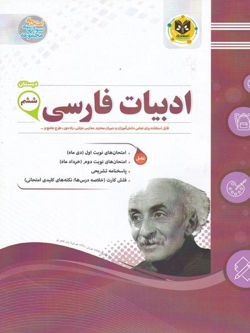 کتاب ادبیات فارسی ششم