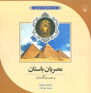کتاب مصریان باستان و همسایگانشان