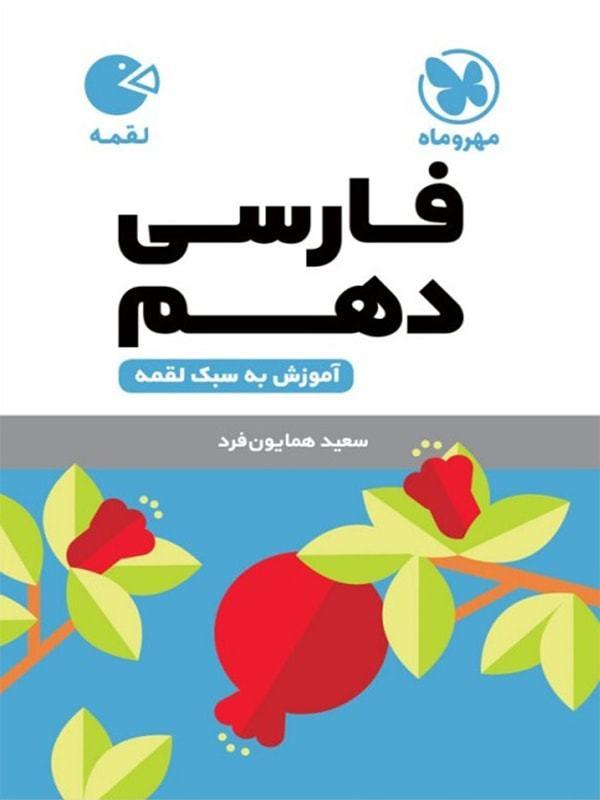 کتاب فارسی دهم لقمه