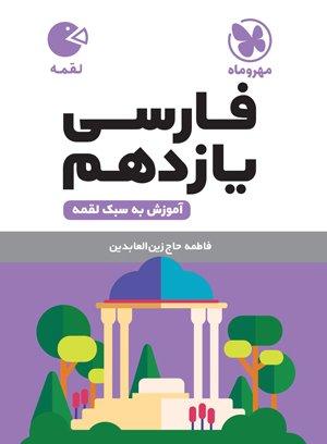 کتاب فارسی یازدهم لقمه