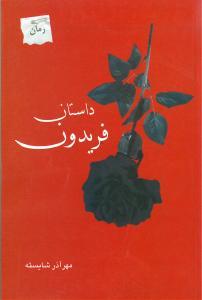 کتاب داستان فریدون