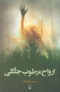 کتاب ارواح مرطوب جنگلی