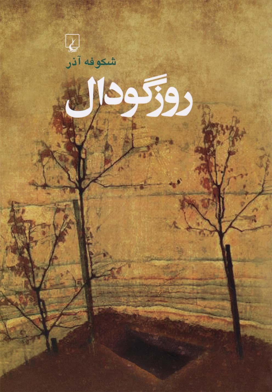 کتاب روز گودال