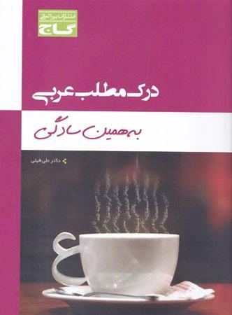 کتاب درک مطلب عربی به همین سادگی